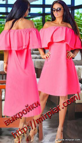 Платье с воланами выкройки бесплатно