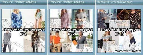 базы RedCafe, скачать базы RedCafe, Пуловеры, программа по шитью,аддоны RedCafe