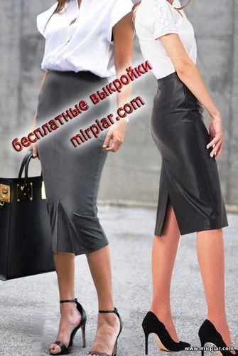 free pattern, ЮБКИ, выкройки юбок, юбка карандаш, pattern sewing, прямая юбка, выкройки скачать, шитье, готовые выкройки, выкройки бесплатно