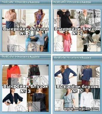 базы RedCafe, Сборник блузки 1, выкройки,шитье,скачать бесплатно