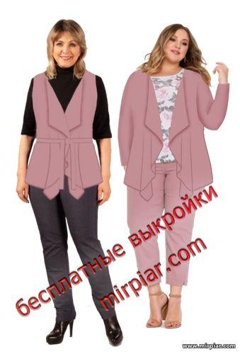free pattern, жакет, выкройка жакета, жилет, выкройка жилета,pattern sewing,большие размеры,выкройки бесплатно, выкройки скачать, женская одежда, jacket выкройка,шитье,одежда,готовые выкройки,мода