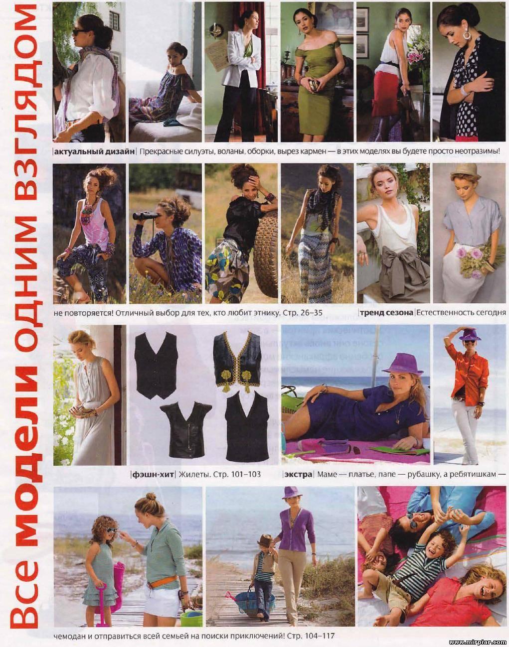 Выкройки летних платьев бурда бесплатно 9
