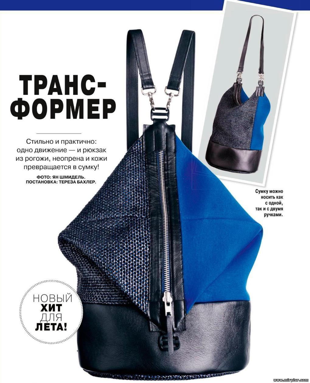 Сумка-рюкзак трансформер женская своими руками выкройки