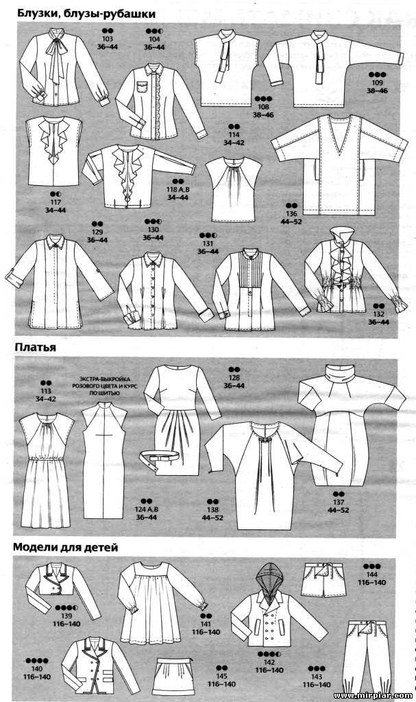 Описание Блузки 3 109 Бурда 8/2011