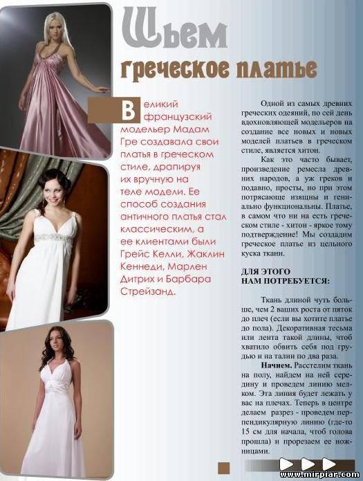 Платья своими руками шить в греческом стили