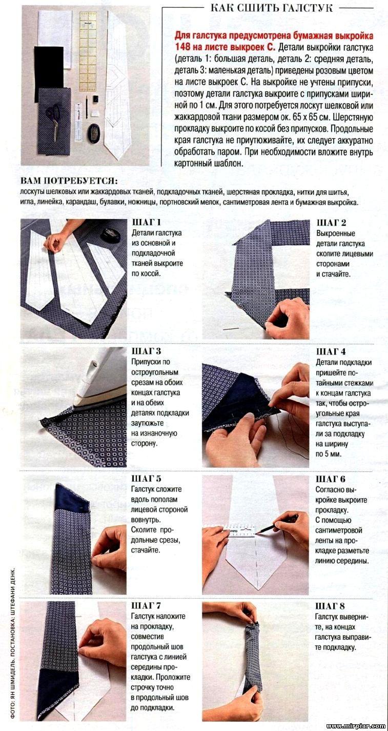 Сшить галстук своими руками выкройка