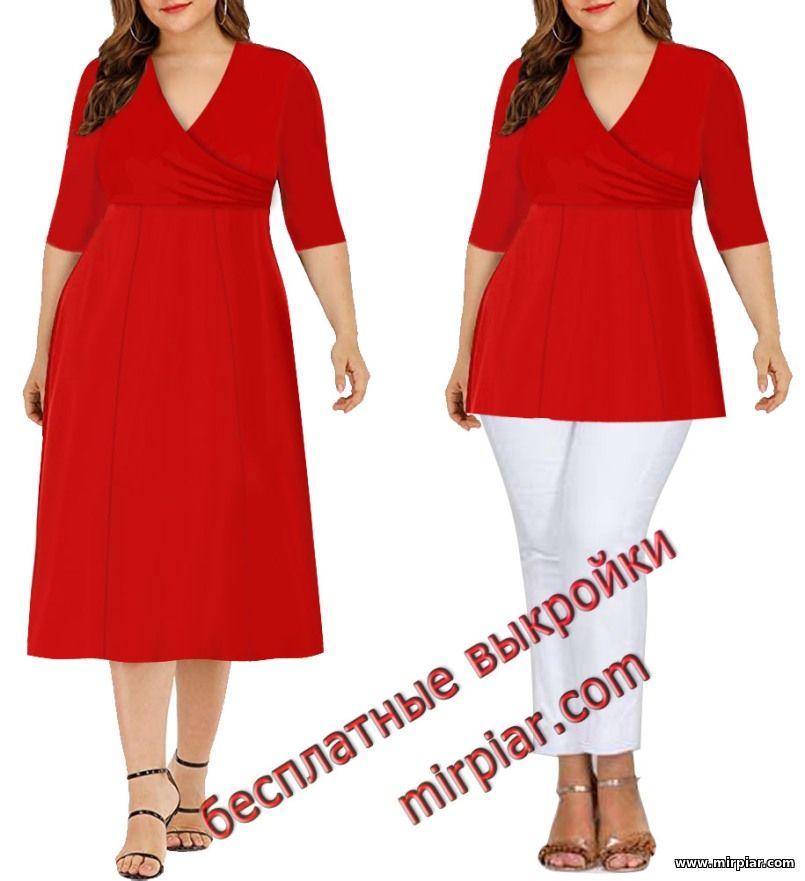 бесплатные выкройки платья и блузы большого размера из трикотажа