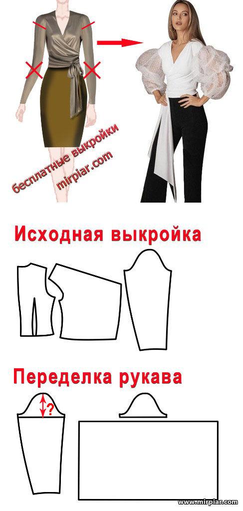 переделка рукава выкройки блузки с запахом