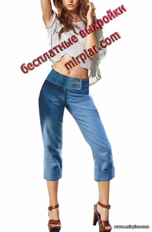 джинсы, free pattern, бриджи, pattern sewing, выкройка брюк, pants, pattern pants, выкройки скачать, выкройки бесплатно, готовые выкройки, раскрой одежды, Скачать, шитье