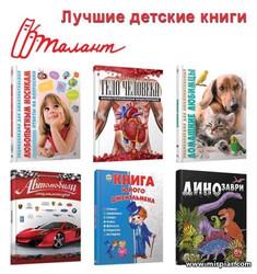 купить детские книги в интернет-магазине