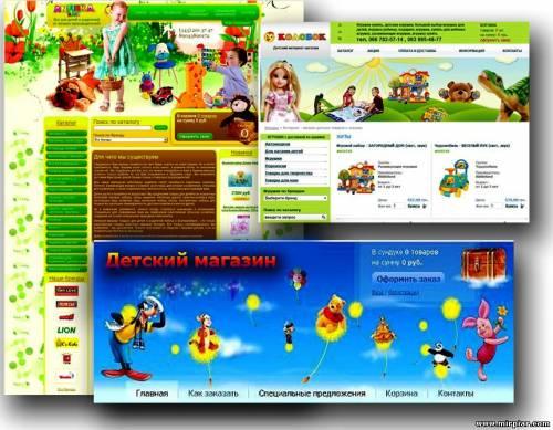 детские интернет магазины