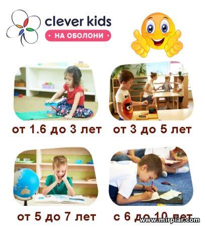 детский сад Clever Kids на Оболони