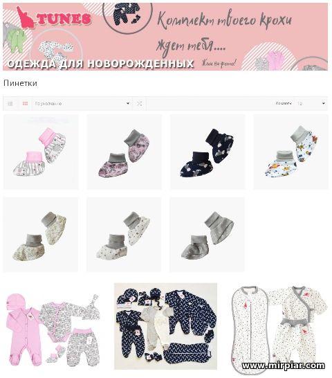 одежда и пинетки для младенцев