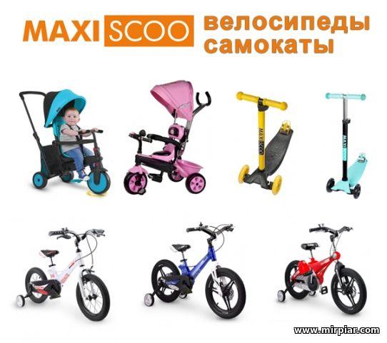 детские самокаты или велосипеды Maxiscoo