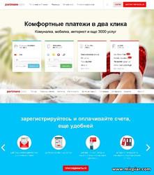 сервис онлайн-платежей портмоне