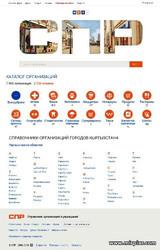 бесплатные доски объявлений в Кыргызстане