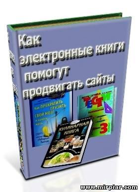 красивая обложка для электронной книги