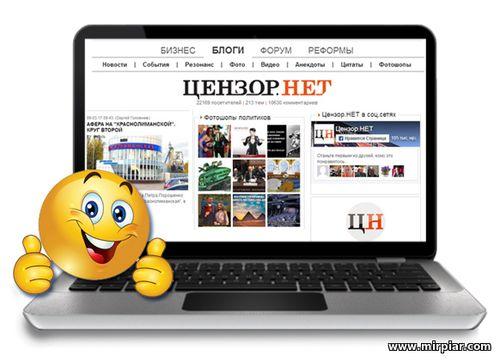 новостной портал без цензуры