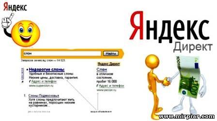 заработать в Яндекс Директ