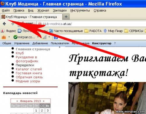 как заменить иконку сайта: