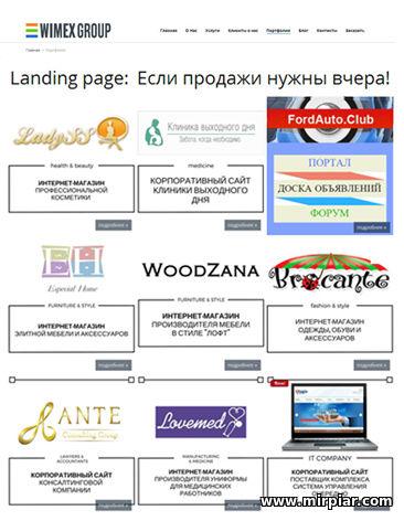 повышение продаж с лендинг пейдж, продажи в интернете, landing page