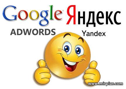 Google Adwords и Яндекс Директ, продвижение сайтов