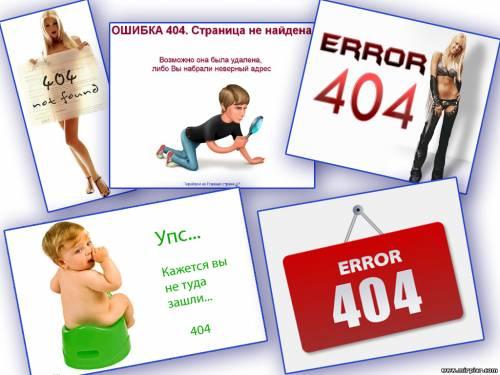 Как заменить стандартную страницу Ошибка 404 на свою в uCoz