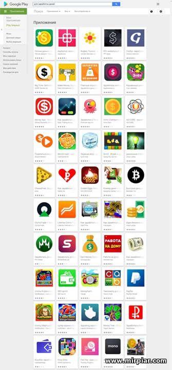 мобильные приложения для заработка на смартфоне