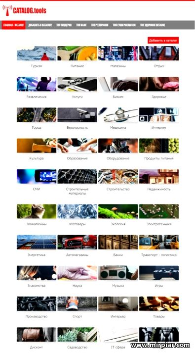 белый каталог компаний