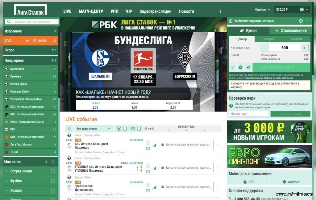 ставки на спорт на официальном сайте БК Лига Ставок