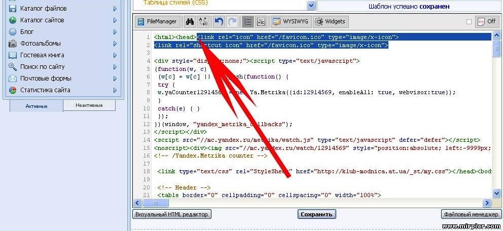 Как заменить веб сайт