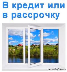 металлопластиковые окна в рассрочку и в кредит
