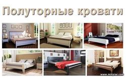 преимущества полуторной кровати