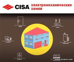 электромеханические замки Cisa
