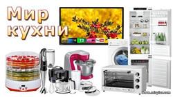 интернет магазин бытовой, кухонной, климатической техники