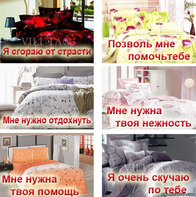 постельное белье язык цвета и символов