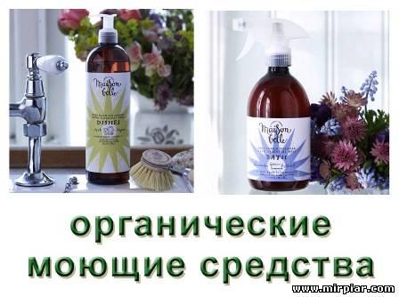 органическая косметика для дома