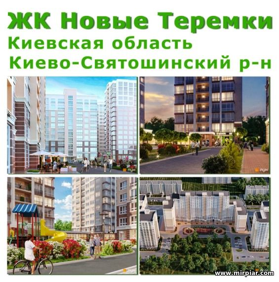 квартиры в ЖК Новые теремки отзывы