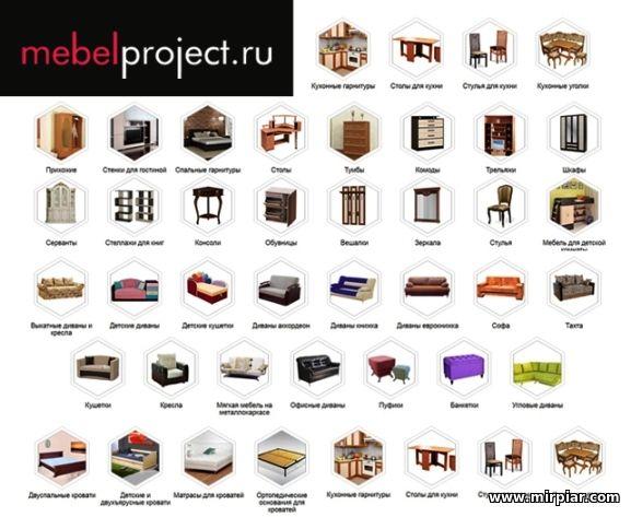 недорогая мебель в Москве