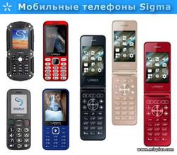 купить телефон Сигма
