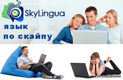 изучение немецкого языка по скайпу
