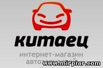 http://chery-parts.com.ua/