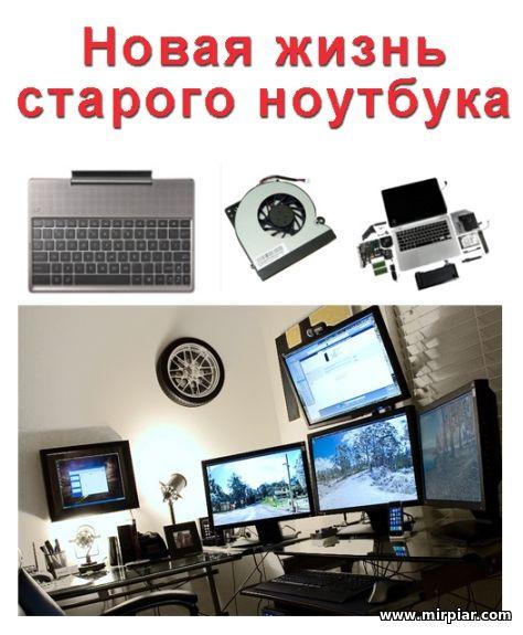 купить клавиатуру для ноутбука, запчасти и комплектующие