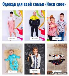 одежда для всей семьи украинского производителя