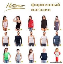 магазин одежды Наталюкс