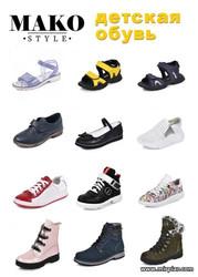 купить детскую брендовую обувь