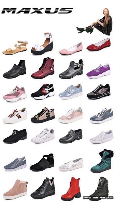женская обувь MAXUS от производителя Украина
