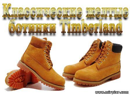 ботинки Тимберленд