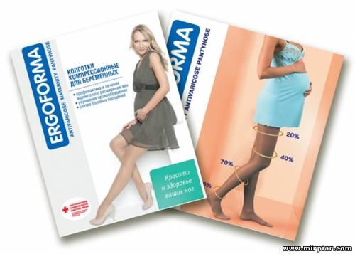 компрессионный трикотаж для беременных