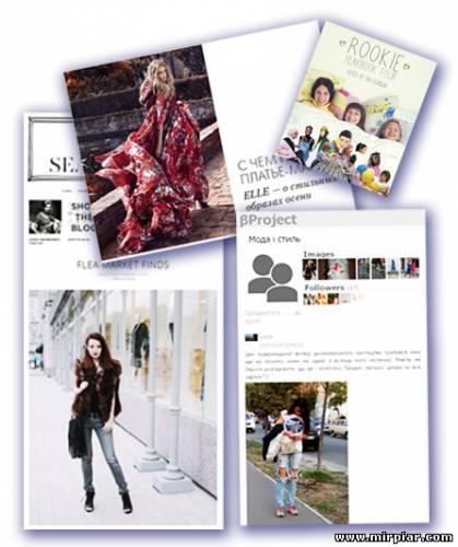 блоги о моде